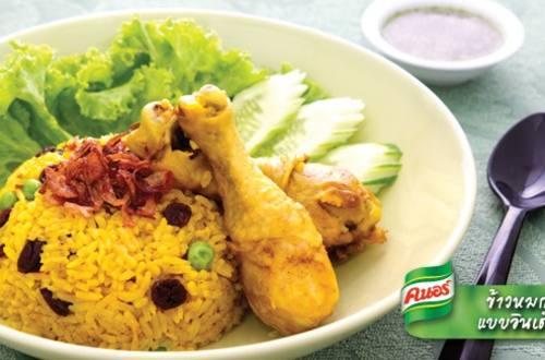 ข้าวหมกไก่แบบอินเดีย