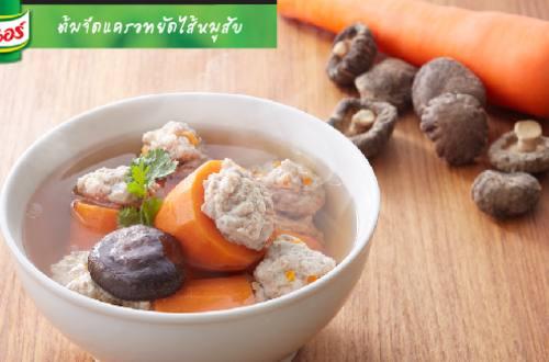 ต้มจืดแครอทยัดไส้หมูสับ