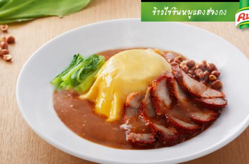 ข้าวไข่ข้นหมูแดงฮ่องกง
