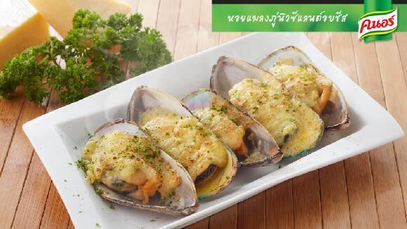 หอยแมลงภู่นิวซีแลนด์อบชีส