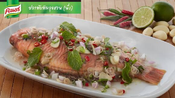ปลาทับทิมลุยสวน (นึ่ง)